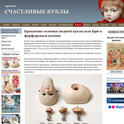 Крепление головки к фарфоровым плечам - Антикварные куклы Happydolls.ru