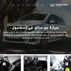 سيارة مع سائق في اسطنبول بسعر رخيص - Haqqi Tours