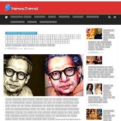 Harivansh Rai Bachchan ki Jivani - NewsTrend