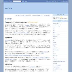 Haskellライブラリ入門 (2011年版) - あどけない話