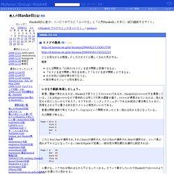 モナドの勘所 - 他人のHaskell日記 - haskell
