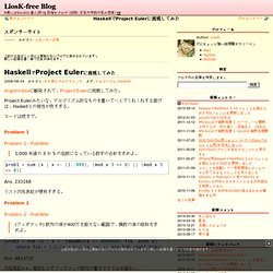 HaskellでProject Eulerに挑戦してみた / LiosK-free Blog