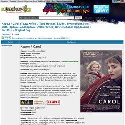 Кэрол / Carol (Тодд Хейнс / Todd Haynes) [2015, Великобритания, США, драма, мелодрама, DVDScreener] DVO (Паровоз Продакшн) + Sub Rus + Original Eng