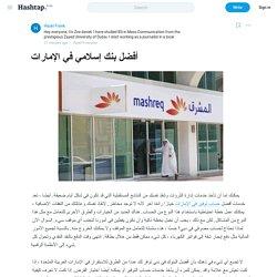 أفضل بنك إسلامي في الإمارات — Hazel Frank on Hashtap