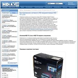 Тестирование сетевого HD-медиаплеера WD TV Live