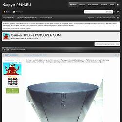 Замена HDD на PS3 SUPER SLIM - Технический форум - Форум PS3 Noizless