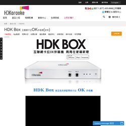 功能特色 - HDKaraoke - 最智能的互聯網卡拉OK伴唱機