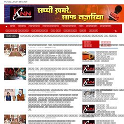 Latest Raipur Headlines and Braking News in Hindi-Daily Raipur Breaking News