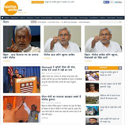 Bihar News in Hindi, Latest Bihar News Headlines, Rajasthan Patrika