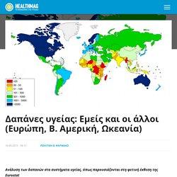 Δαπάνες υγείας: Εμείς και οι άλλοι (Ευρώπη, Β. Αμερική,... - Healthmag