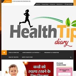 २ से ८ साल के बच्चों के लिए पौष्टिक आहार (Healthy diet for kids)- Healthtipsdiary