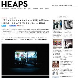 HEAPS Magazineー時代と社会の、決まり文句に縛られない。