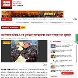 सबरीमाला विवाद: SC ने पुनर्विचार याचिका पर अपना फैसला रखा सुरक्षित - hearing on women entry in supreme court about sabarimala issue