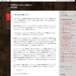 1秒4文字の神話(01) : Heather 落合寿和の字幕翻訳日記