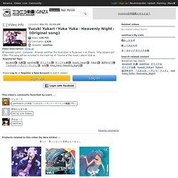 結月ゆかり「ユカユカ☆ヘヴンリーナイト」【オリジナル曲】 ‐ ニコニコ動画:GINZA