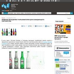 Heineken объединяет пользователей для созидающего партнерства
