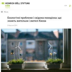 Екологічні проблеми і свідома поведінка: що знають жительки і жителі Києва