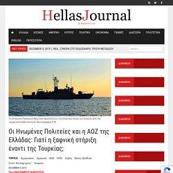 Οι Ηνωμένες Πολιτείες και η ΑΟΖ της Ελλάδας: Γιατί η ξαφνική στήριξη έναντι της Τουρκίας; – HellasJournalCom