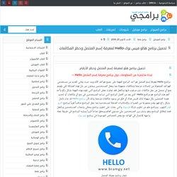 تحميل برنامج هالو فيس بوك Hello لمعرفة إسم المتصل وحظر المكالمات