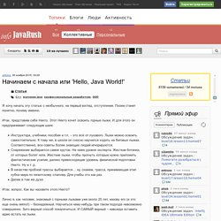 Начинаем с начала или 'Hello, Java World!' / Статьи