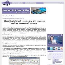 Обзор Help&Manual - программы для создания файлов справочной системы