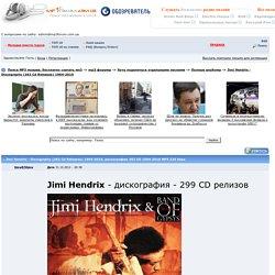 Jimi Hendrix - Discography (262 Cd Releases) 1964-2010 скачать бесплатно песню, музыка mp3