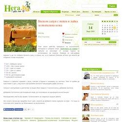 Hera.bg - Билков сапун с невен и лайка за възпалена кожа