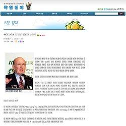 한겨레경제연구소(HERI)의 착한경제 » Blog Archive » '경영 귀재' 잭 웰치 시대 막 내리나