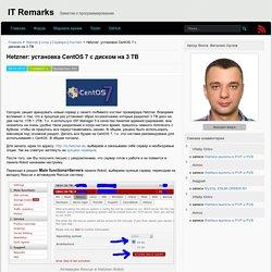 Hetzner: установка CentOS 7 с диском на 3 TB