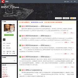 HEVC - HEVC_CJL的专栏