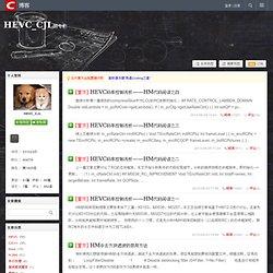 HEVC_CJL的专栏