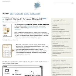 Hg Init: Часть 2. Основы Mercurial