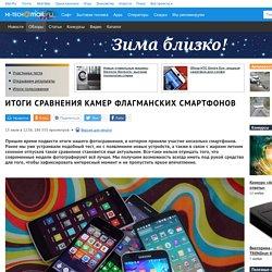 Итоги сравнения камер флагманских смартфонов / Hi-Tech.Mail.Ru