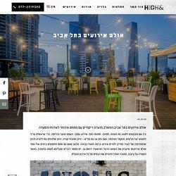 אולם אירועים בתל אביב - HIGH&