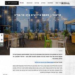 הייאנד – מתחם אירועים בלב תל אביב - HIGH&