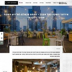 אירועי השקה בתל אביב – מתחם מושלם לאירוע השקה חגיגי ויוקרתי - HIGH&