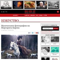 Магическите фотографии на Маргарита Карева