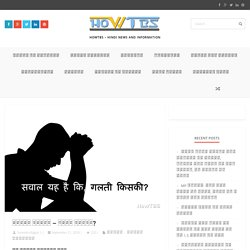 Hindi Story - Whose Mistake by Surendra Mohan Singh HowTBS