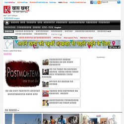 Hindi Samachar:(हिन्दी समाचार), Taja Samachar in Hindi, Aaj Ka Samachar at Khaskhabar