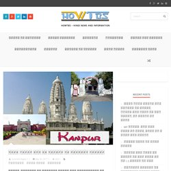 Do You Know the History of Kanpur - Religious Places of Kanpur HowTBS