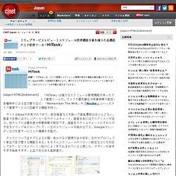 [ウェブサービスレビュー]スケジュール管理機能を兼ね備えた高機能タスク管理ツール「HiTask」