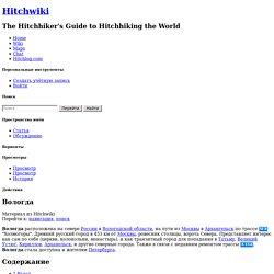 Вологда — Hitchwiki