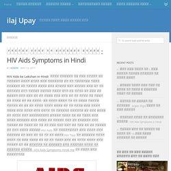 एचआईवी एड्स के शुरूआती लक्षण : HIV Aids Symptoms in Hindi