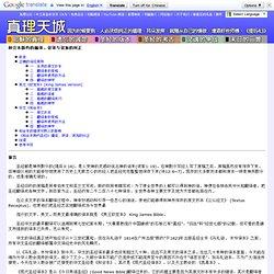 和合本新約的漏譯、誤譯與誤加的糾正 - 真理天城 hkot.net
