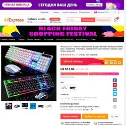 HobbyLane G21 набор с клавиатурой и мышью, цветная стандартная клавиатура с подсветкой, 104 клавиш, проводная USB эргономичная игровая клавиатура и мышь d29-in Комплекты из клавиатуры и мыши from Компьютер и офис on AliExpress