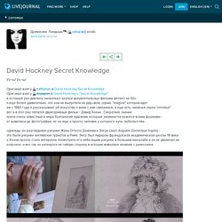 David Hockney Secret Knowledge: cotopaxi