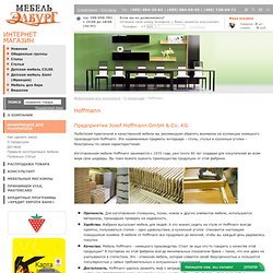 Hoffmann - ЭлбурГ Мебель: интернет магазин (Москва)