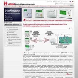 www.hoffmann-electronic.ru - Cхемы соединения беспроводных модулирующих радиотермостатов HOFFMANN стандарта OpenTherm c котлом