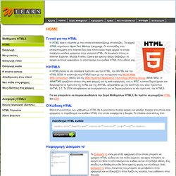 HTML 5 lessons