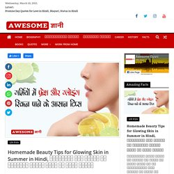 Homemade Beauty Tips for Glowing Skin in Summer in Hindi